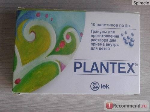 Плантекс для новорожденных— инструкция по применению