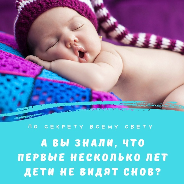 К чему снятся дети - значение сна дети по соннику
