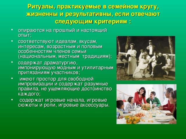 Ритуалы в жизни ребёнка - воспитание и психология