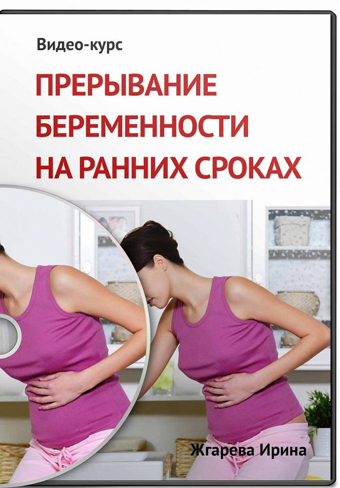 Нежелательная беременность, средства предохранения, способы прерывания нежелательной беременности