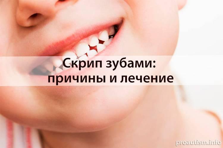 Скрежет зубами во сне у ребенка: каковы причины и мнение врача комаровского о проблеме