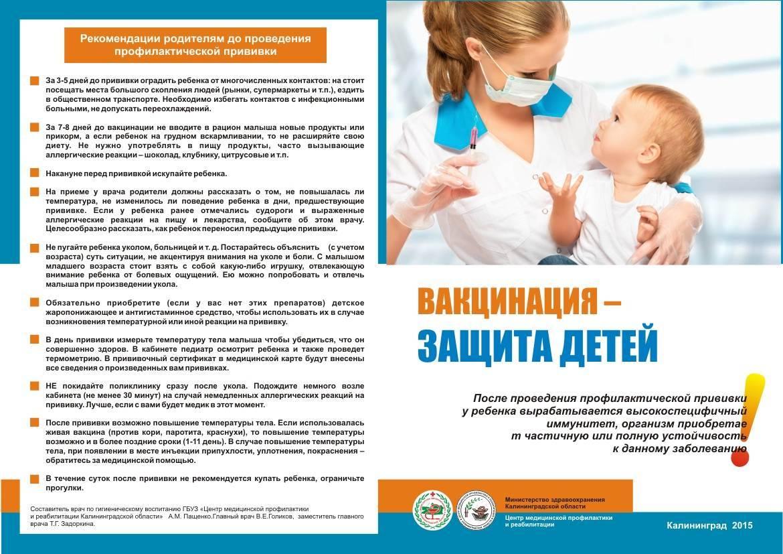 За и против прививок для новорожденных
