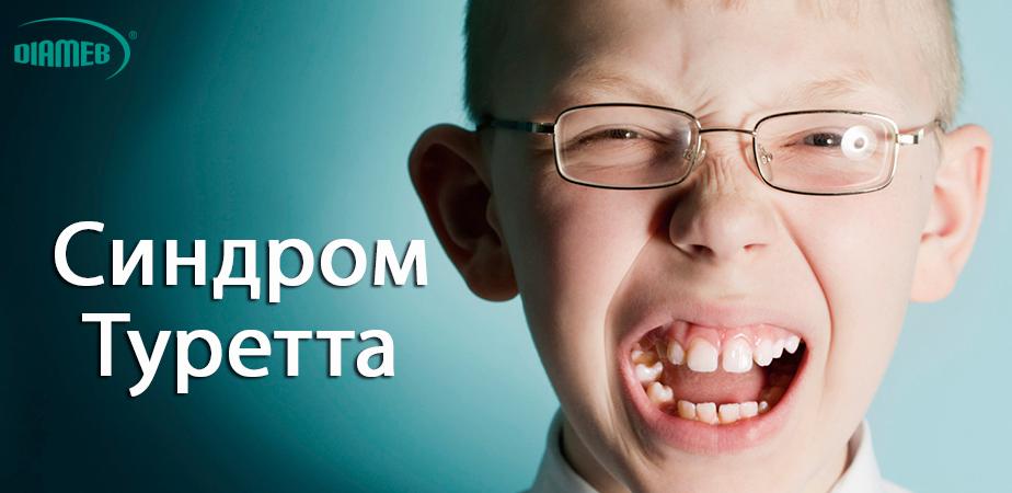 Синдром туретта : что это такое?