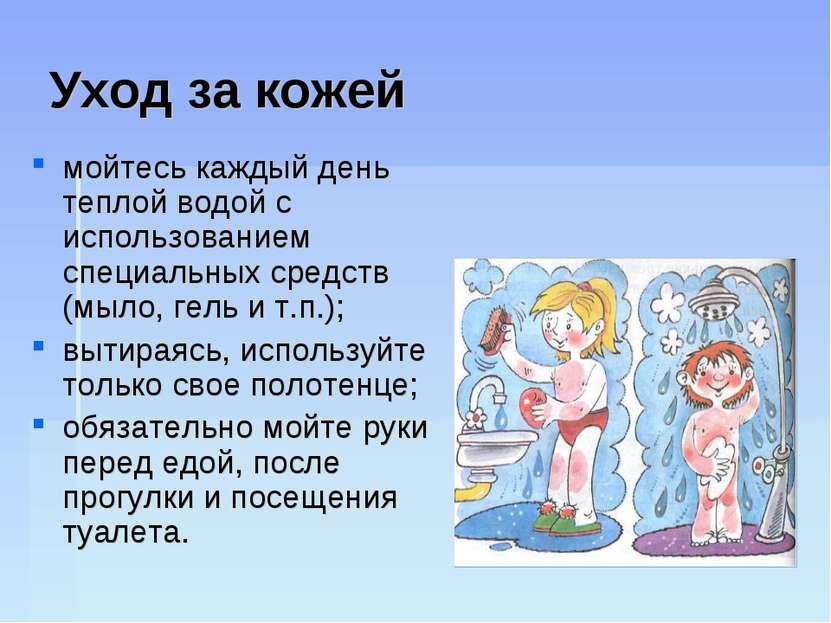 22.методика построения суточного режима для детей и подростков.