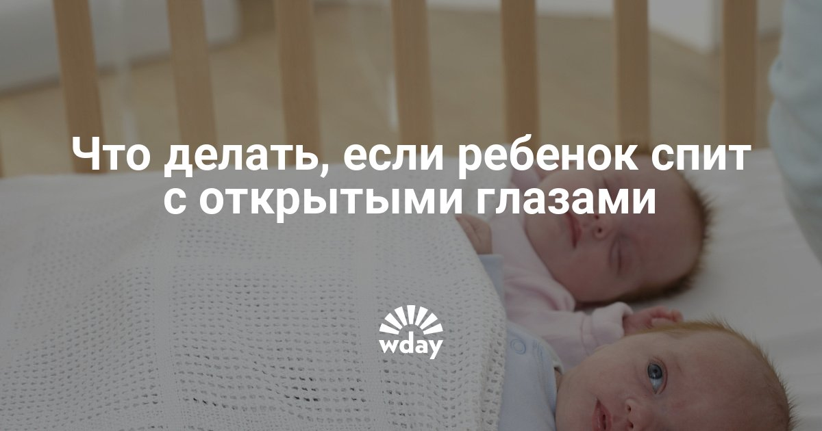 Ребенок спит с приоткрытыми глазами | уроки для мам