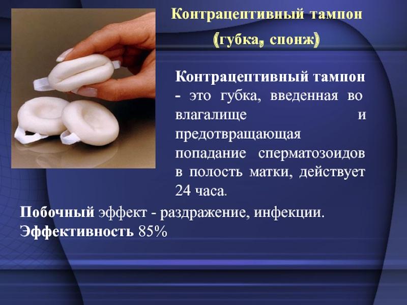 Контрацептивная губка - особенности противозачаточного средства