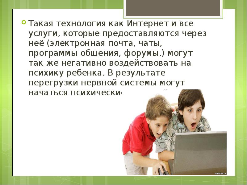 Как интернет влияет на жизнь современных детей: исследования ученых
