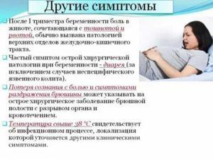 Боли в животе при беременности на разных сроках. причины болей в животе при беременности
