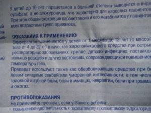 Эффералган детский сироп. инструкция к применению