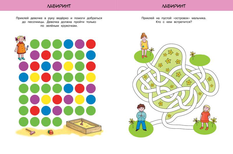 ☀ домашние занятия ☀ с детьми 5 6 лет дома - ☀ советы родителям