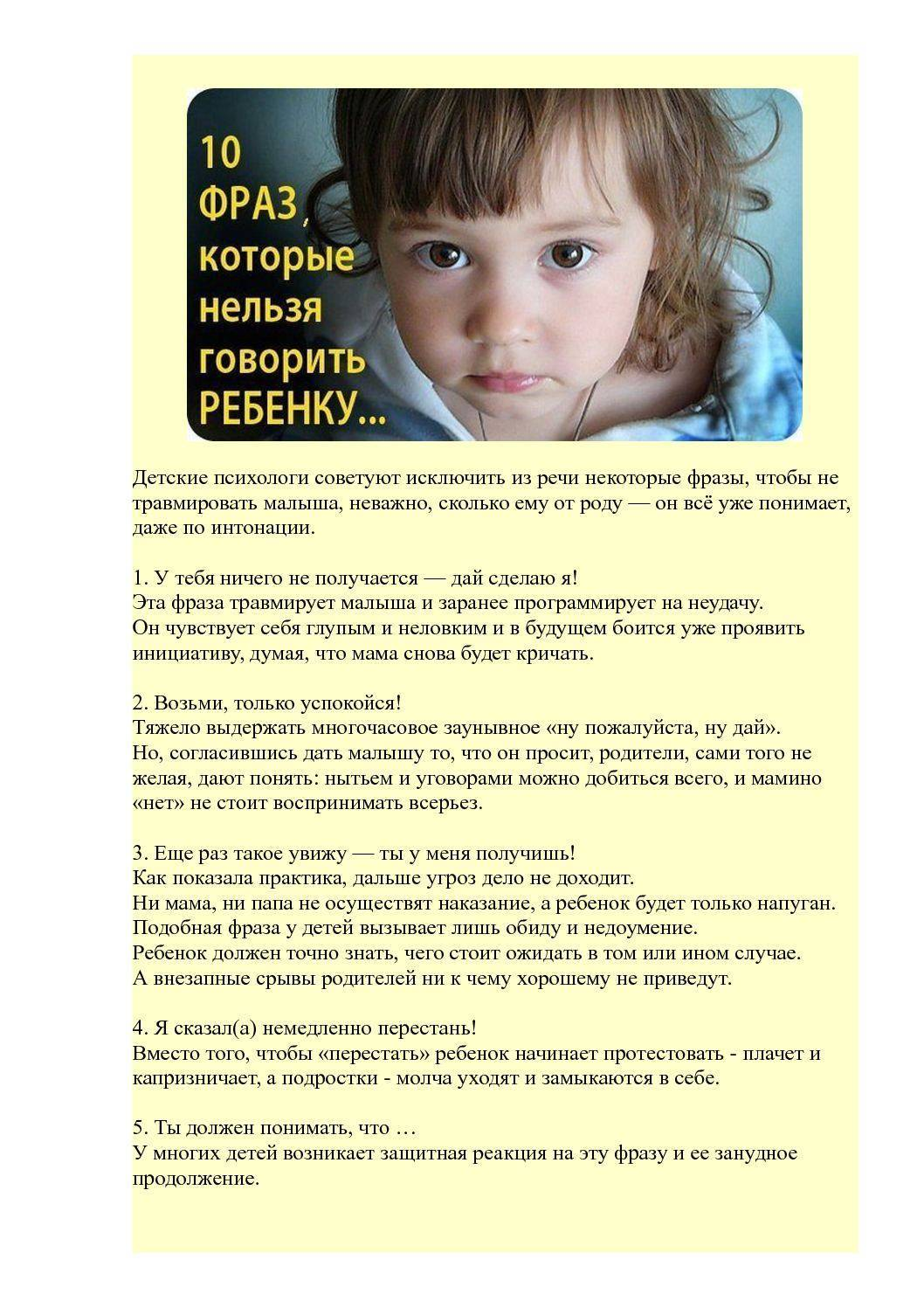 7 фраз разрушительных для психики ребенка - что нельзя говорить детям?