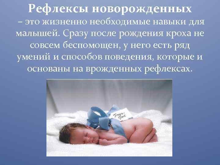 Рефлексы новорожденных детей: безусловные, условные, врожденные (слабые или отсутствие рефлексов)