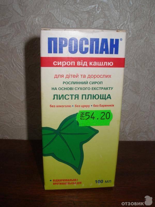 Лекарства для новорожденных от кашля