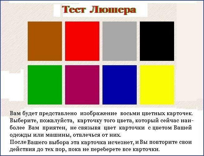 Как цвета влияют на психологию ребенка