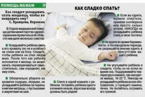 Короткий дневной сон в раннем детском возрасте: основные причины