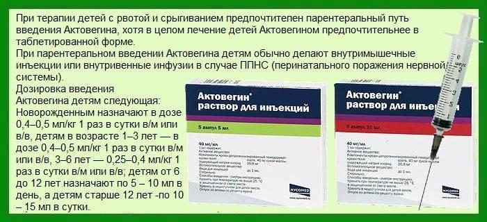 Кортексин - инструкция по применению препарата в уколах и противопоказания для ребенка и взрослого