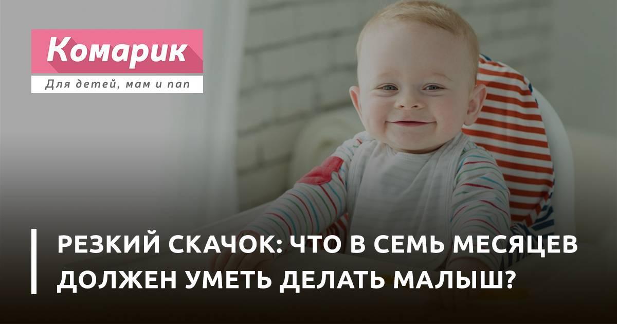 Что умеет и должен уметь ребенок в 7 месяцев