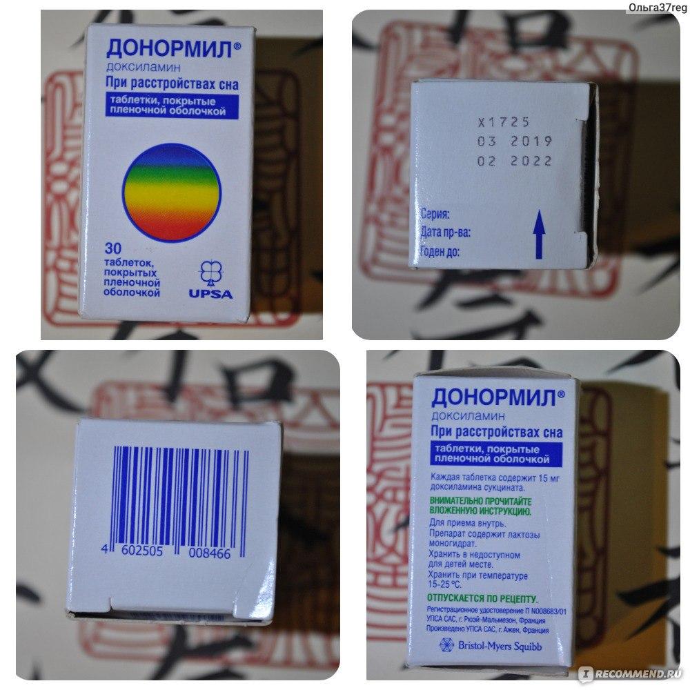 Снотворные препараты для детей