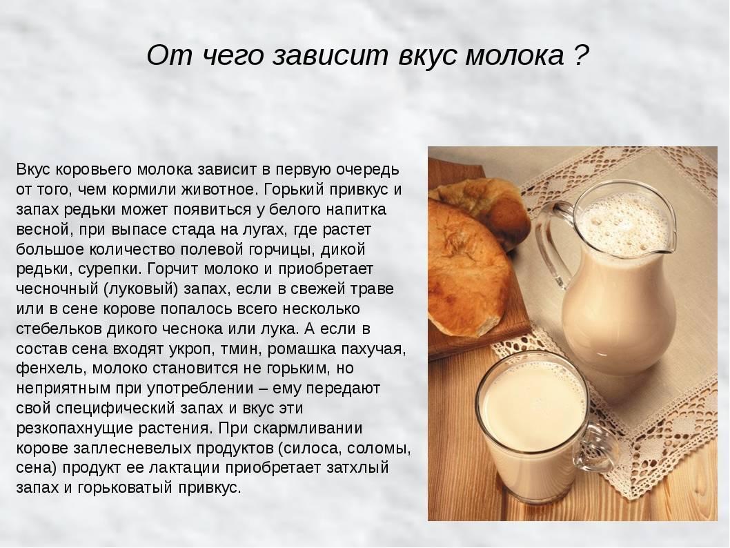Почему грудное молоко бывает соленым?