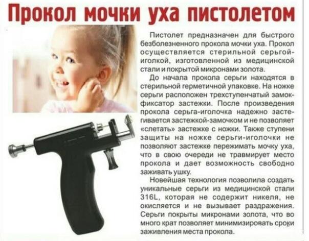 Обработка ушей после прокалывания пистолетом у детей. чем обрабатывать ухо после прокалывания: виды антисептических средств, их состав, правила и особенности обработки проколотого уха - заболевания-мед