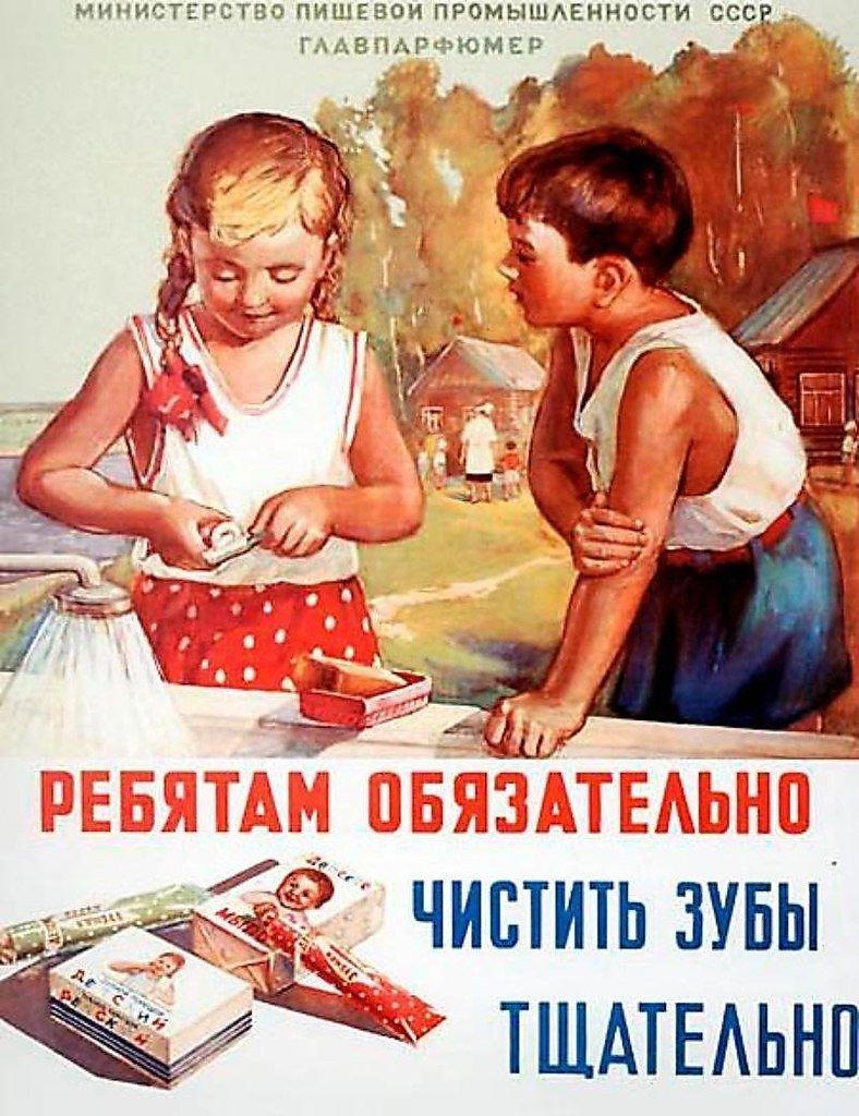 Воспитание детей в советские времена и сегодня