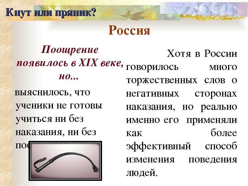 Метод кнута и пряника: как его использовать в разных сферах жизни?