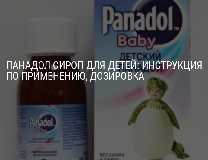Панадол детский: инструкция по применению, аналоги и отзывы, цены в аптеках россии