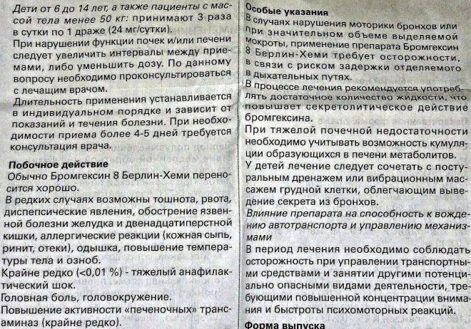 Сироп и таблетки бромгексин: инструкция по применению, цена, отзывы для детей - medside.ru
