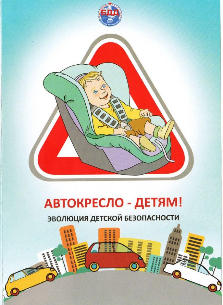 Правила безопасности детей в машине
