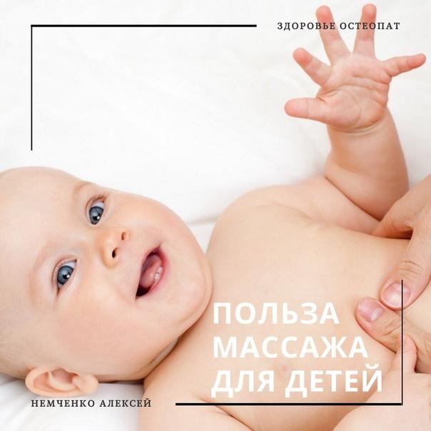 Правильный массаж для ребенка в первые три месяца жизни