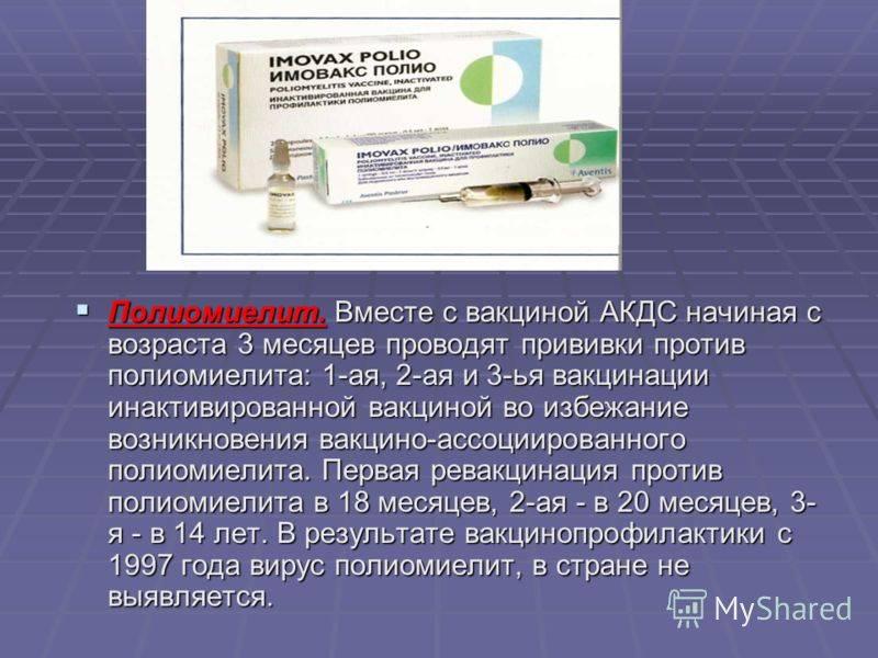 Прививка акдс после года первый раз – особенности вакцинации при нарушении графика