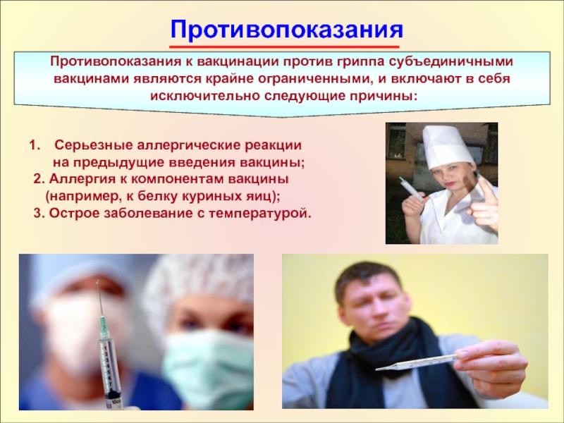 Прививка от гриппа - противопоказания