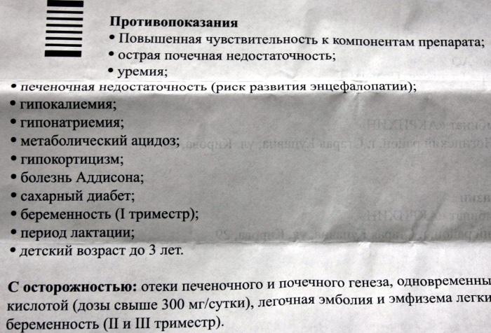 Диакарб для детей: инструкция по применению, схема приема с аспаркамом   konstruktor-diety.ru
