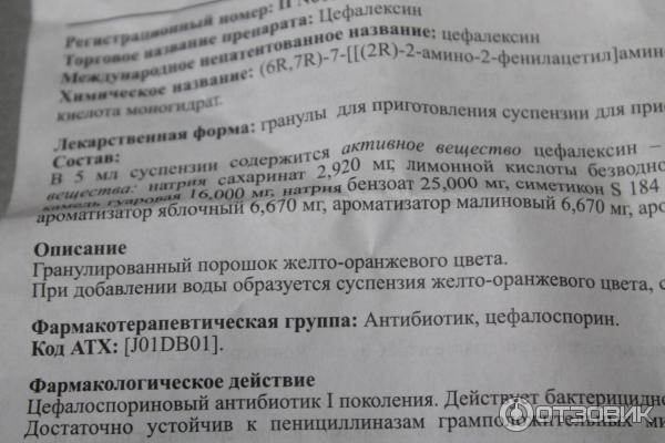 Цефалексин инструкция по применению: цена суспензии, формы выпуска 250 500 мг, отзывы, является ли антибиотиком, можно ли детям, показания к приему