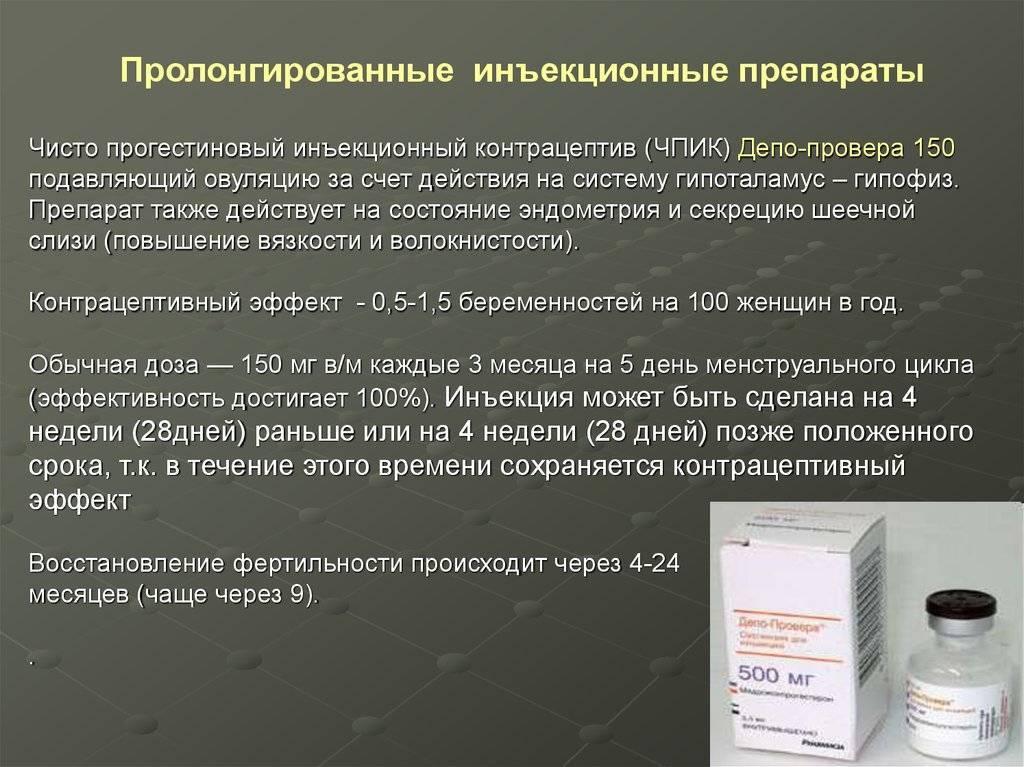 Противозачаточные уколы: гормональные инъекционные контрацептивы для женщин