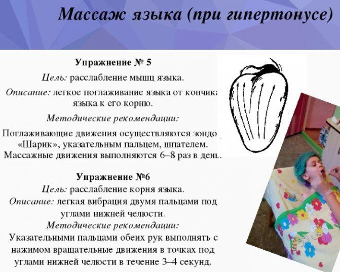 Зачем и как выполнять логопедический массаж языка?