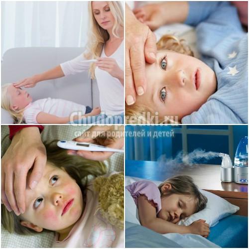 Холодные конечности при температуре у ребенка комаровский — kashelisopli