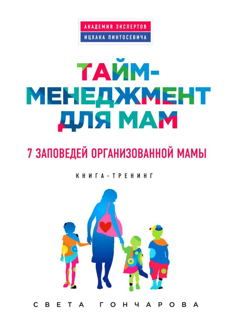 Мама на работе: тайм-менеджмент для успешной женщины (+лайфхаки) | матроны.ru