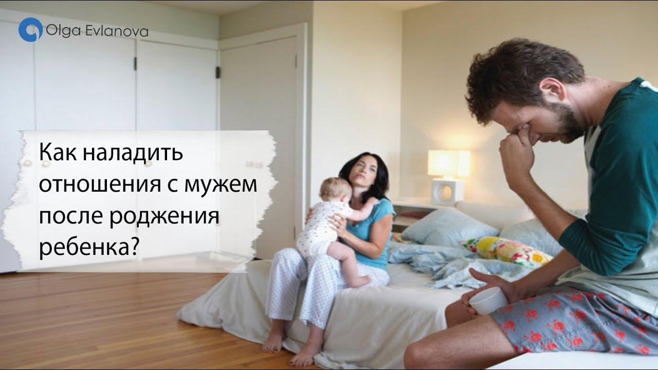 После рождения ребенка наладить быстро отношения с мужем