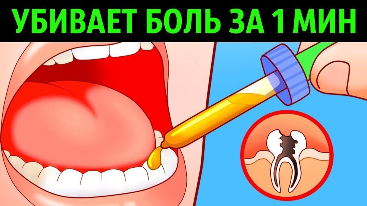 У ребенка болит зуб чем обезболить - лучшие обезболивающие и народные методы