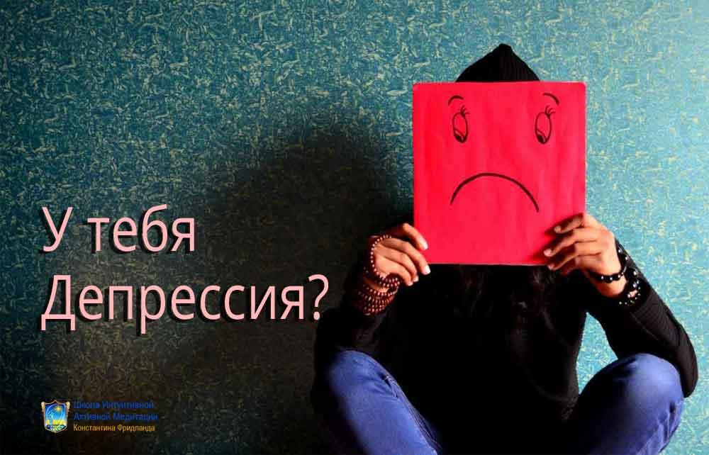 Депрессия у женщин: признаки, советы психолога, как лечить самостоятельно