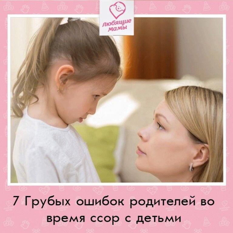 7 грубых ошибок родителей во время ссор с детьми | lisa.ru