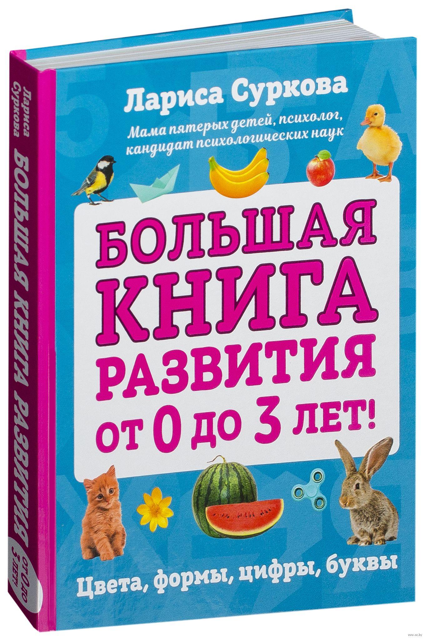Готовимся к школе: обзор лучших развивающих книг для детей 4-5 лет