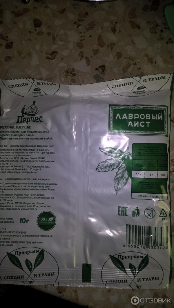 Сколько заваривать лавровый лист для выкидыша - healingcraft.ru