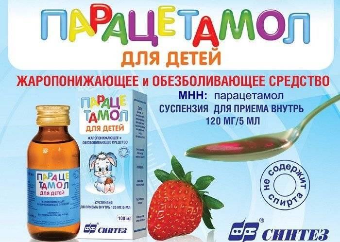 Суспензия «парацетамол детский»: инструкция по применению. показания к применению лекарства