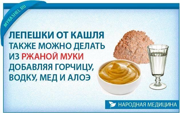 Лепешка от кашля для детей с медом