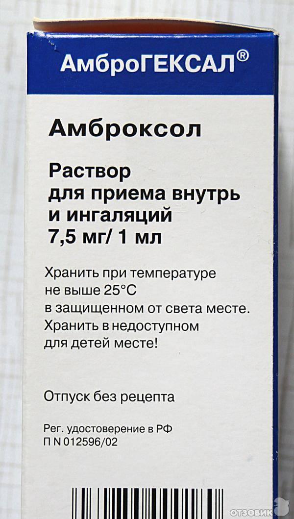 «амброгексал»: инструкция по применению сиропа и раствора для ингаляций для детей. инструкция по применению амброгексала для детей: как использовать сироп, раствор для ингаляций и другие формы лекарства