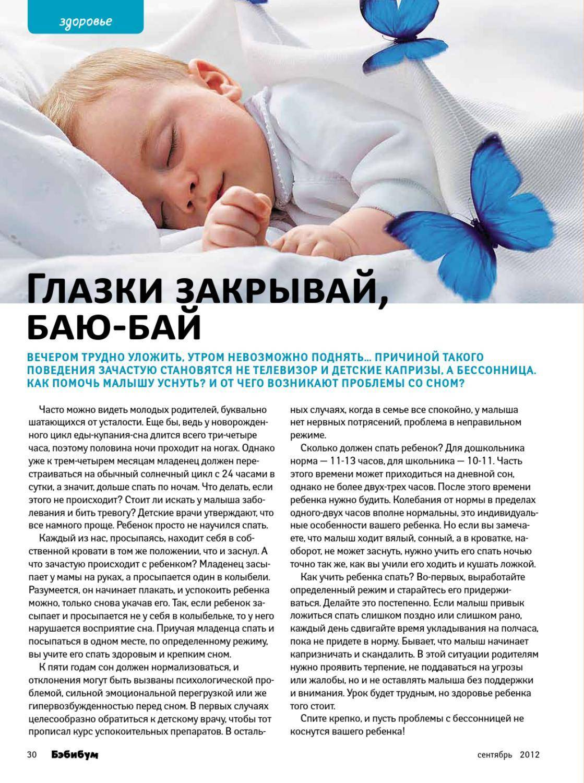 Новорождённый плохо спит: причины нарушения сна и эффективная помощь малышу по нормализации отдыха