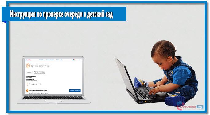 Особенности изменение детского садика в электронной очередь