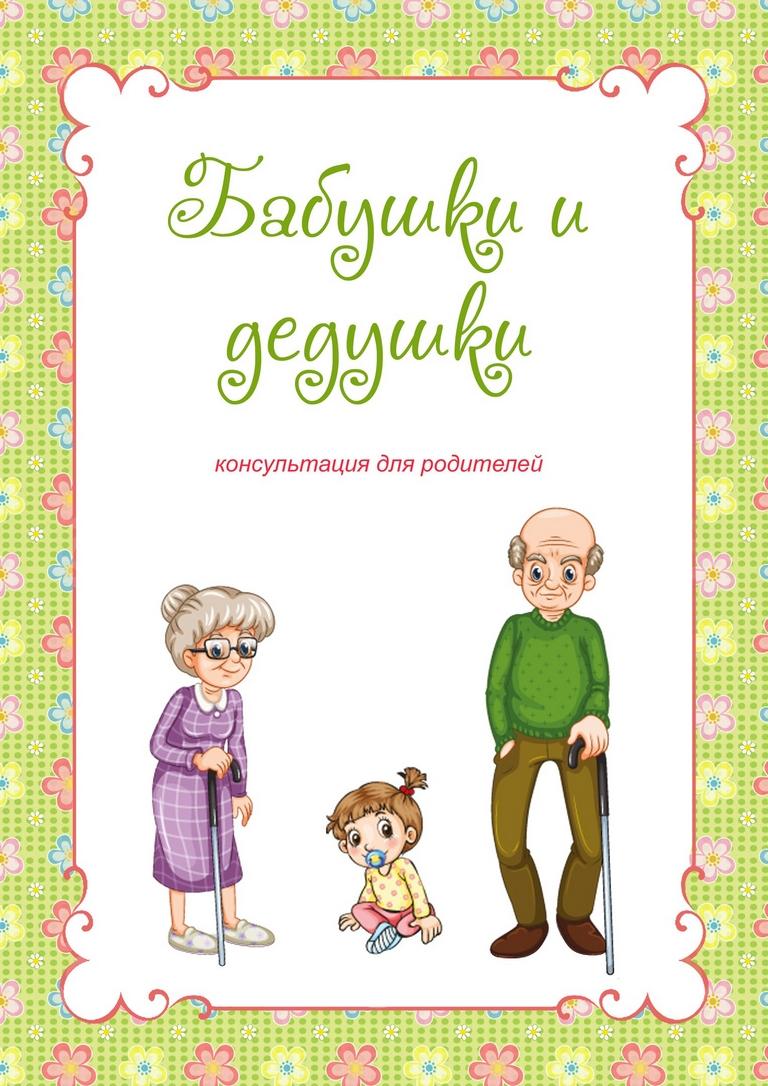 Воспитание бабушками и дедушками    психология